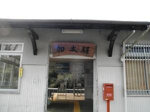 加太1.JPG