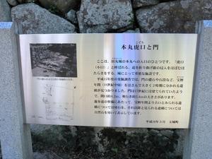 田丸城址3.JPG